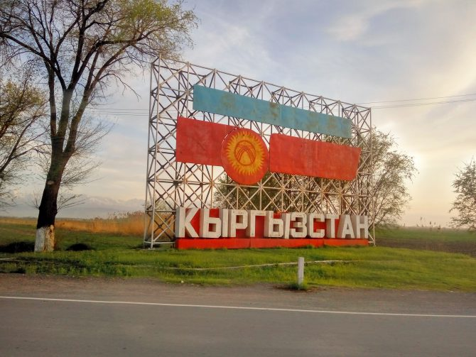 Kyrgyzstan. Kirghizia. Back to the Future / Back to the USSR.